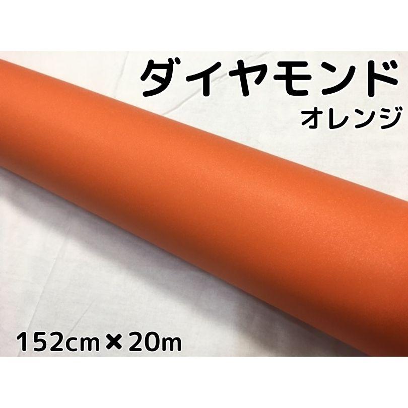 ラッピングシート152cm×20m ダイヤモンオレンジカッティングシート カーラッピングフィルム 耐熱耐水曲面対応裏溝付ラメ 内装パネルからボンネット、ルーフまで施行可能な152cm幅 伸縮裏溝付