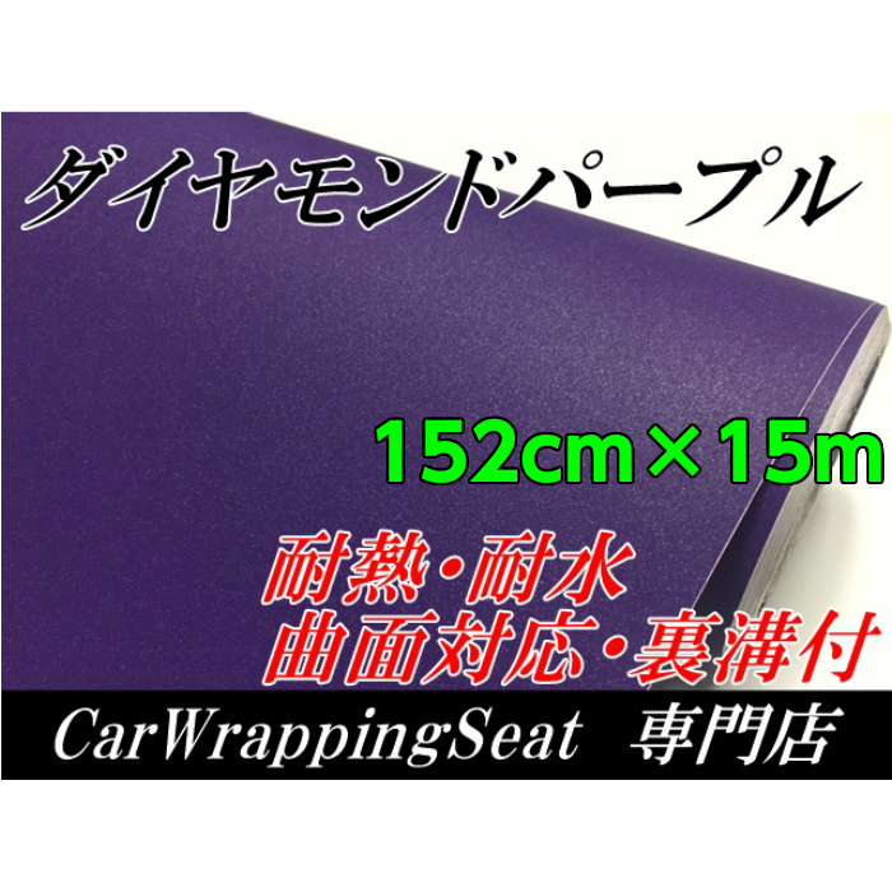 ラッピングシート152cm×15m ダイヤモンドパープルカッティングシート カーラッピングフィルム 耐熱耐水曲面対応裏溝付ラメ紫 内装パネルからボンネット、ルーフまで施行可能な152cm幅 伸縮裏溝付