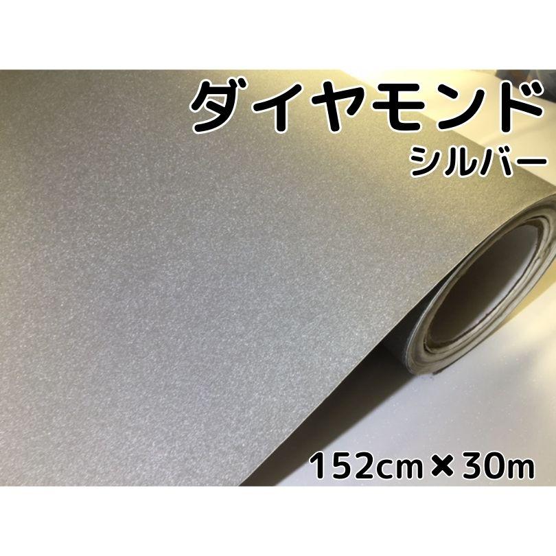 ラッピングシート152cm×30m ダイヤモンドシルバーカッティングシート カーラッピングフィルム 耐熱耐水曲面対応裏溝付ラメ 伸縮裏溝付