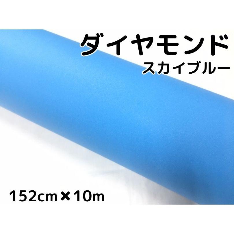 ラッピングシート152cm×10m ダイヤモンドスカイブルーカッティングシート カーラッピングフィルム 耐熱耐水曲面対応裏溝付ラメ 伸縮裏溝付