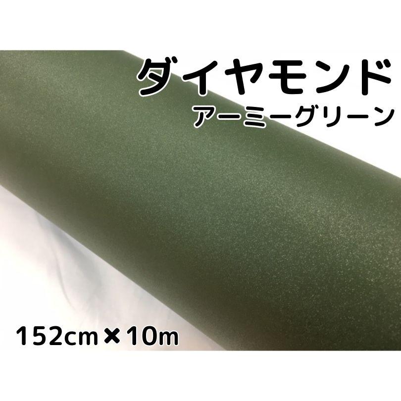 ラッピングシート152cm×10m ダイヤモンドアーミーグリーンカッティングシート カーラッピングフィルム 耐熱耐水曲面対応裏溝付ラメ 伸縮裏溝付