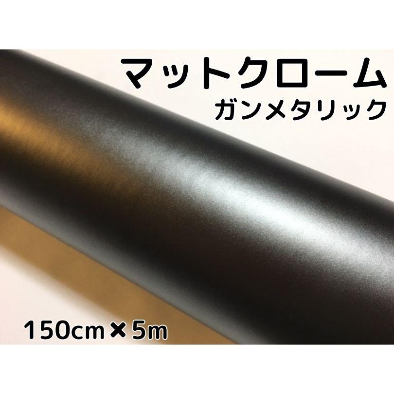 アイス系ラッピングシート マットクロームガンメタリック150cm×5m艶消し 耐熱耐水曲面対応裏溝付 カッティングシート 内装パネルからボンネット、ルーフまで施行可能な150cm幅 伸縮裏溝付