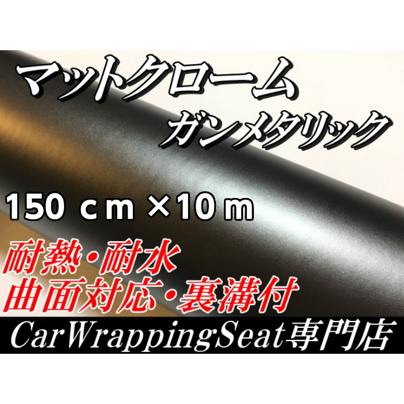 アイス系ラッピングシート マットクロームガンメタリック150cm×10m艶消し 耐熱耐水曲面対応裏溝付 カッティングシート 内装パネルからボンネット、ルーフまで施行可能な150cm幅 伸縮裏溝付