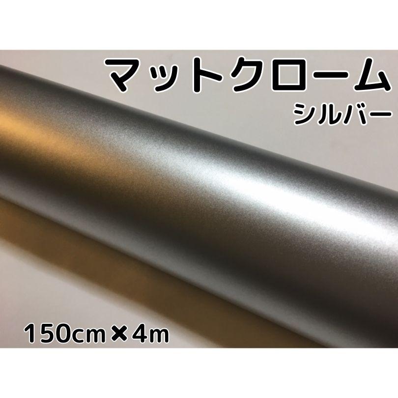 アイス系ラッピングシート マットクロームメタリックシルバー150cm×4m艶消しメッキ銀 耐熱耐水曲面対応裏溝付 カッティングシート 内装パネルからボンネット、ルーフまで施行可能な150cm幅 伸縮裏溝付