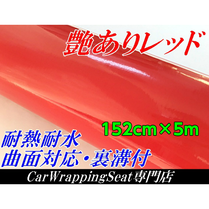 カーラッピングシート152cm×5m 艶ありレッド ラッピングフィルム 耐熱耐水曲面対応裏溝付 カッティングシート 艶有赤 内装パネルからボンネット、ルーフまで施行可能な152cm幅 伸縮裏溝付
