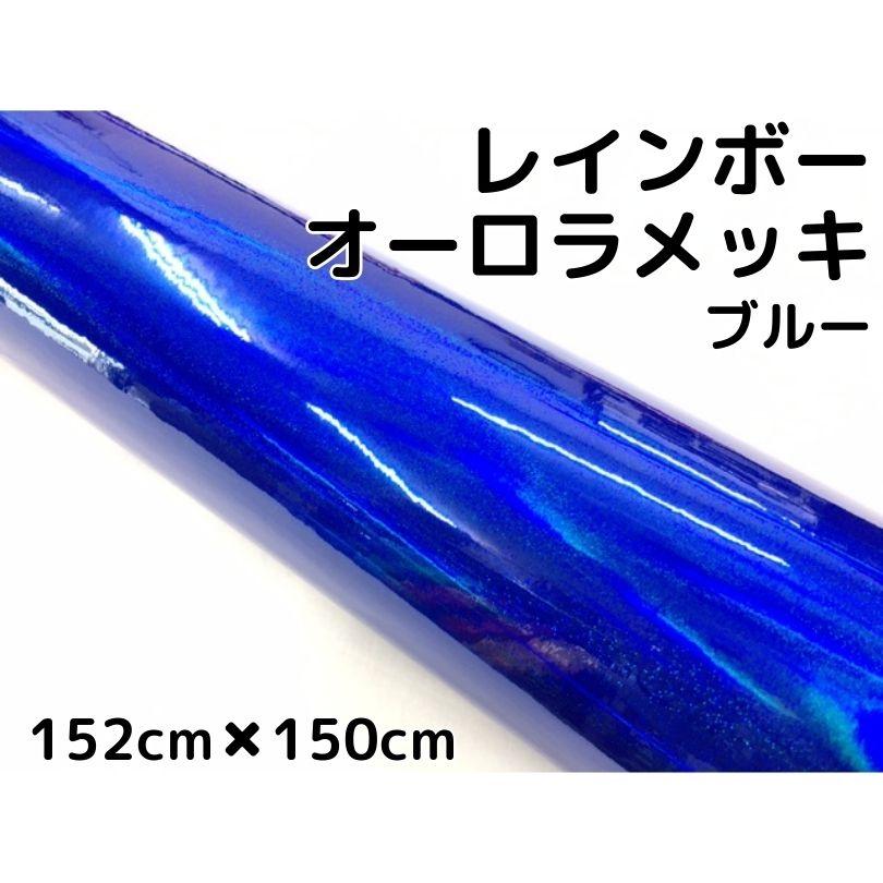 レインボーオーロラメッキ152cm×150cmブルー カーラッピングシートフィルム 耐熱耐水曲面対応裏溝保護フィルム付 ホログラム調カッティングシート
