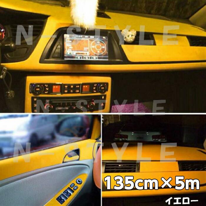 カーラッピングシート スエード調イエロー135cm×5m カーラッピングフィルム耐熱耐水曲面対応裏溝付 カッティングシート内装パネル、ピラー、ダッシュボード、ボンネット、ルーフ等伸縮裏溝付