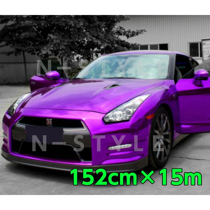 ラッピングシート 紫メッキ152cm×15m カーラッピングシートフィルム クロームパープル  カッティングシート内装パネルからボンネット、ルーフ 伸縮、耐熱耐水曲面対応裏溝付 保護フィルム付