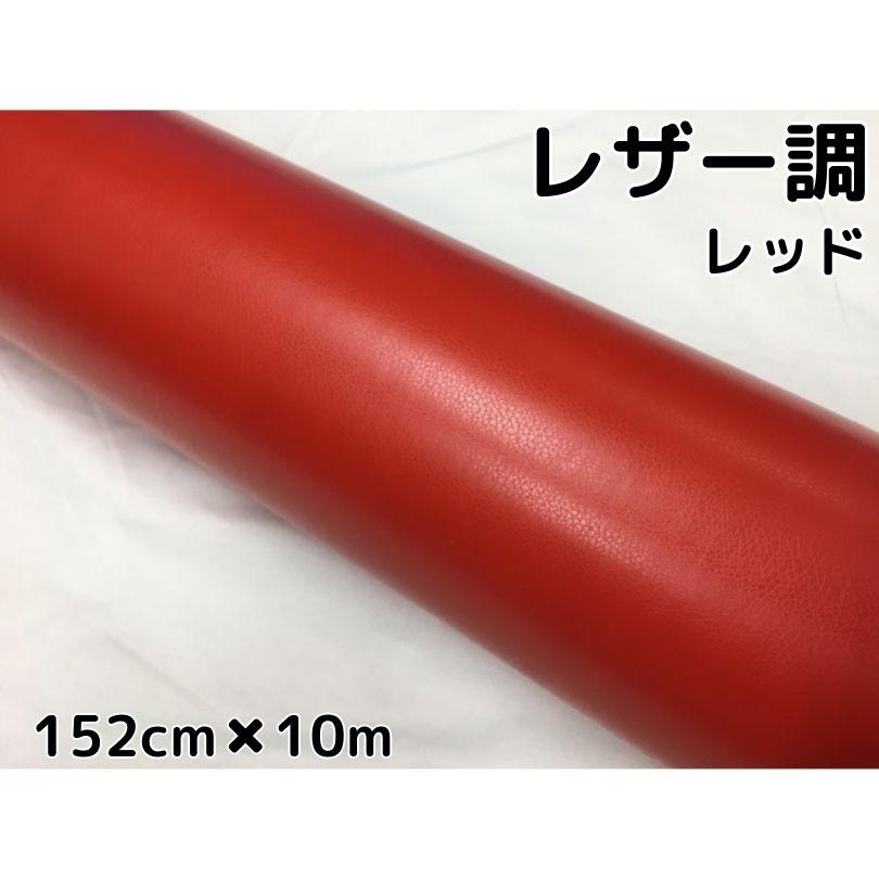 カーラッピングシート レザー調152cm×10mレッド 赤 革調 耐熱耐水曲面対応裏溝付 カッティングシート内装パネルからボンネット、ルーフまで施行可能な152cm幅 伸縮裏溝付