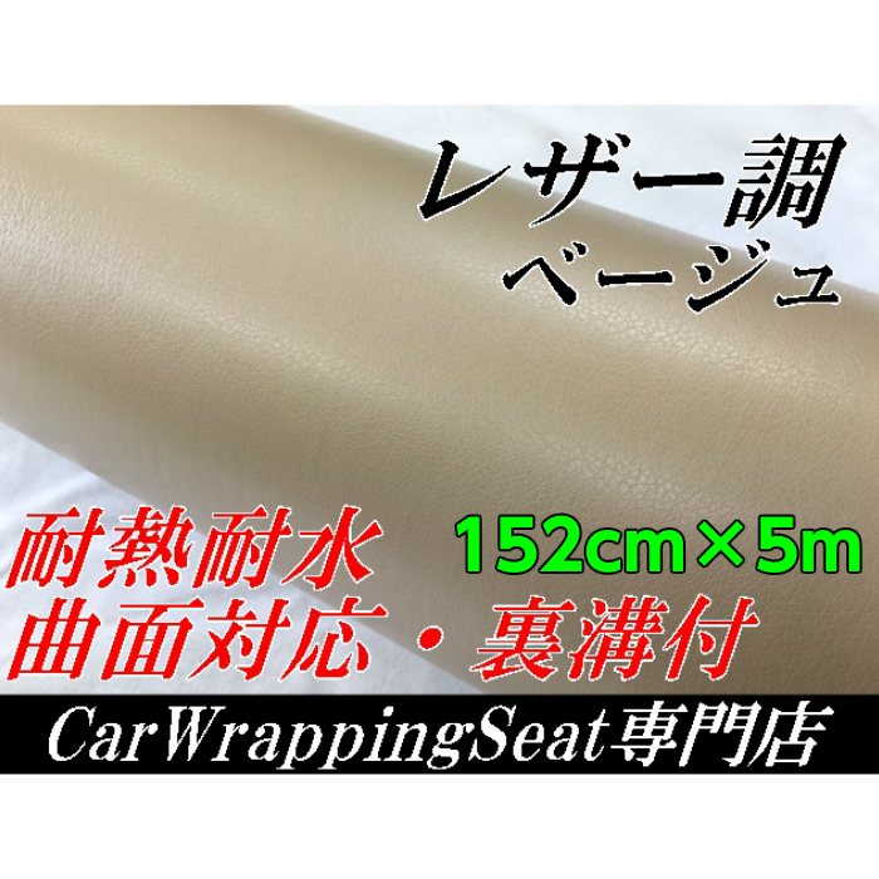 カーラッピングシート レザー調152cm×5mベージュ 革調 耐熱耐水曲面対応裏溝付 カッティングシート内装パネルからボンネット、ルーフまで施行可能な152cm幅 伸縮裏溝付