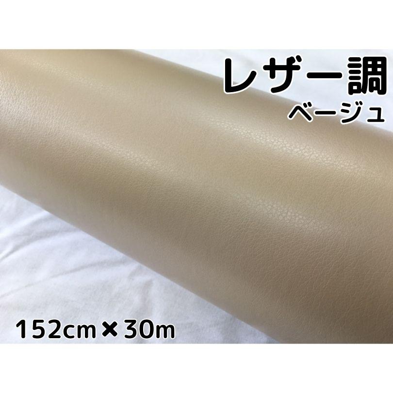 カーラッピングシート レザー調152cm×30mベージュ 革調 耐熱耐水曲面対応裏溝付 カッティングシート内装パネルからボンネット、ルーフまで施行可能な152cm幅 伸縮裏溝付