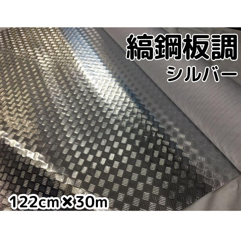 ラッピングシート122cm×30mロール 縞鋼板風シルバー アルミメタルチェッカープレート カーラッピングフィルム 耐熱耐水裏溝付 カッティングシート 内装、家具 メッキ鉄板風シート