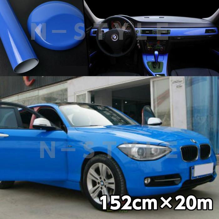 カーラッピングシート152cm×20m艶ありブルー(ツヤあり)青カーラッピングフィルム 耐熱耐水曲面対応裏溝付 カッティングシート 内装パネルからボンネット、ルーフまで施行可能な152cm幅 伸縮裏溝付