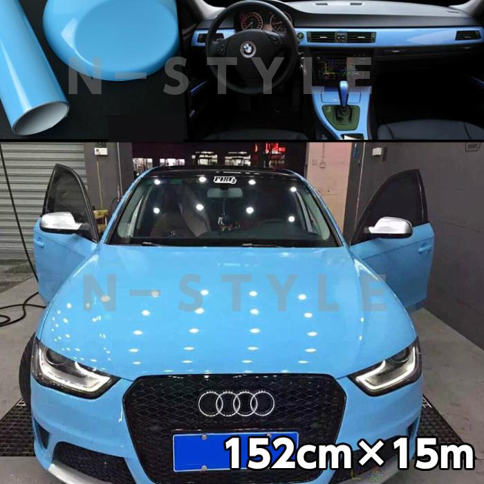 カーラッピングシート152cm×15m艶ありスカイブルー(ツヤあり)薄青カーラッピングフィルム 耐熱耐水曲面対応裏溝付 カッティングシート 内装パネルからボンネット、ルーフまで施行可能な152cm幅 伸縮裏溝付