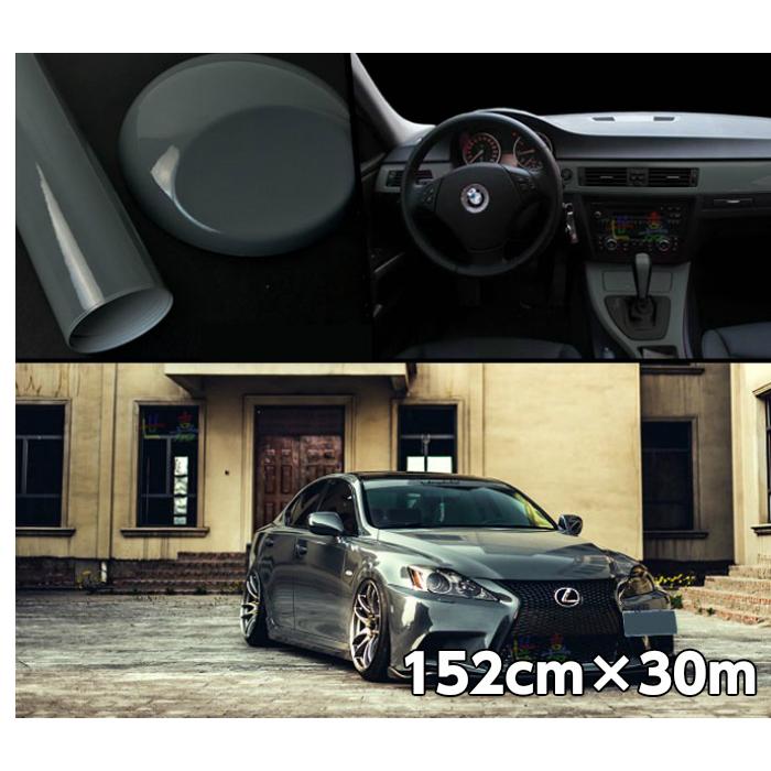 カーラッピングシート152cm×30m艶ありグレー(ツヤあり)灰カッティングシート 内装パネルからボンネット、ルーフまで施行可能な152cm幅 伸縮裏溝付