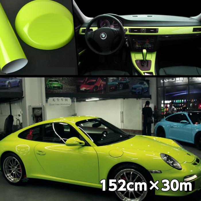 カーラッピングシート152cm×30m艶あり蛍光イエロー(ツヤあり)カッティングシート 内装パネルからボンネット、ルーフまで施行可能な152cm幅 伸縮裏溝付