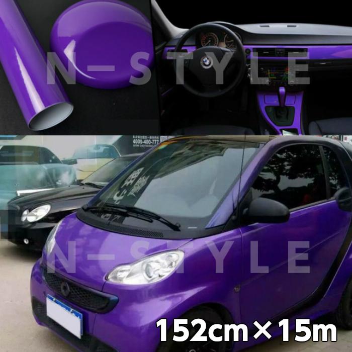カーラッピングシート152cm×15m艶ありパープル(ツヤあり)カッティングシート 内装パネルからボンネット、ルーフまで施行可能な152cm幅 伸縮裏溝付