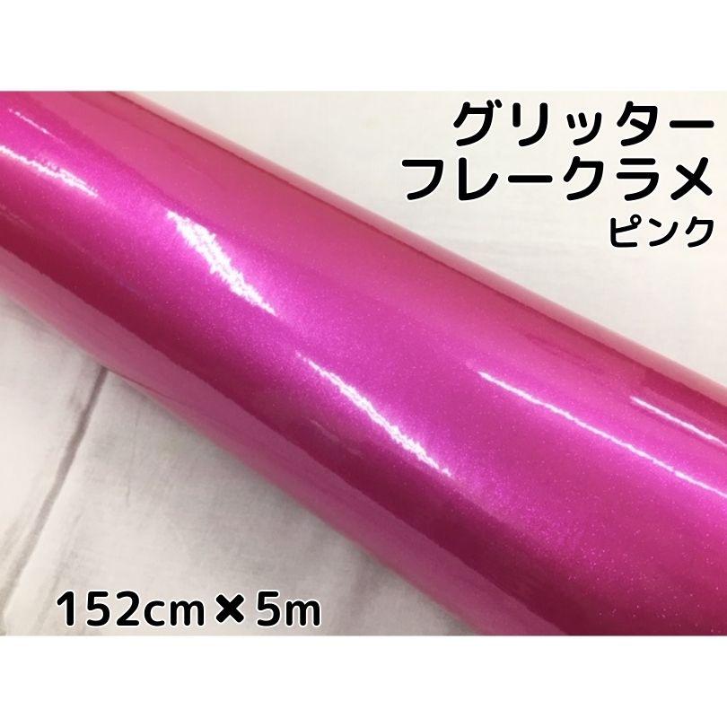 カーラッピングシート152cm×5m グリッターフレークラメ ピンク カーラッピングフィルム ラメ入りラッピングフィルム