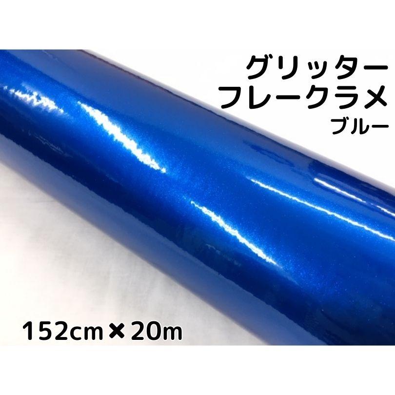 カーラッピングシート152cm×20m グリッターフレークラメ ブルー カーラッピングフィルム ラメ入りラッピングフィルム