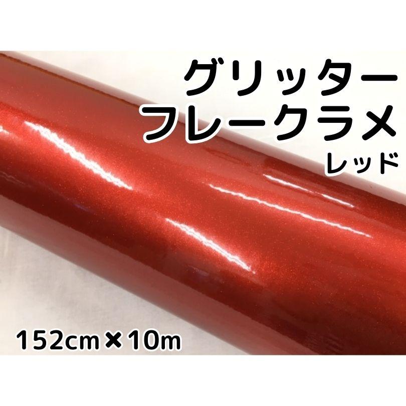 カーラッピングシート152cm×10m 激安 グリッターフレークラメ 在庫一掃 レッド カーラッピングフィルム ラメ入りラッピングフィルム