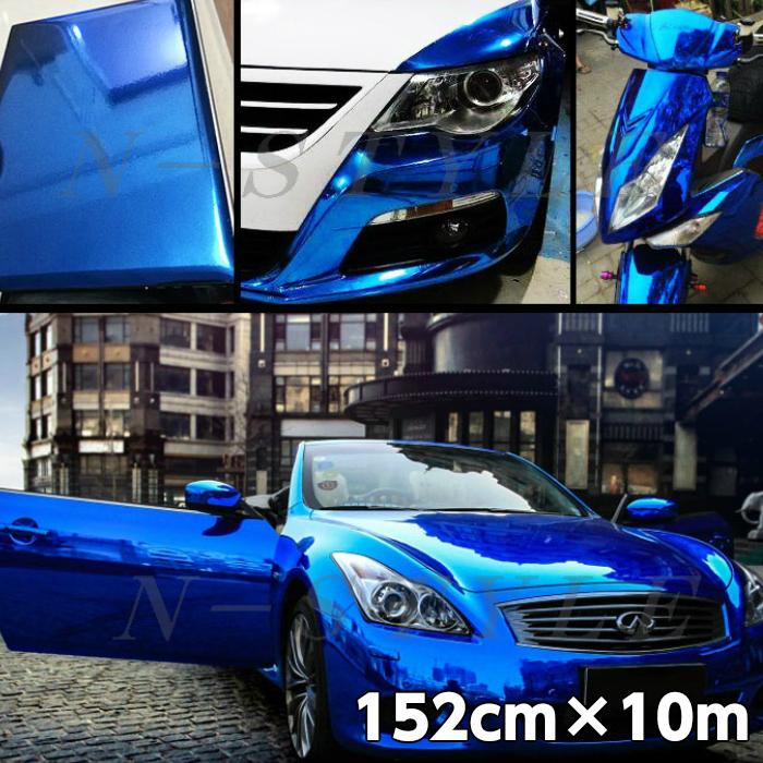 カーラッピングシート152cm×10m 高品質鏡面メッキブルー ラッピングフィルム 耐熱耐水曲面対応裏溝付 カッティングシート カーラッピングフィルムシート