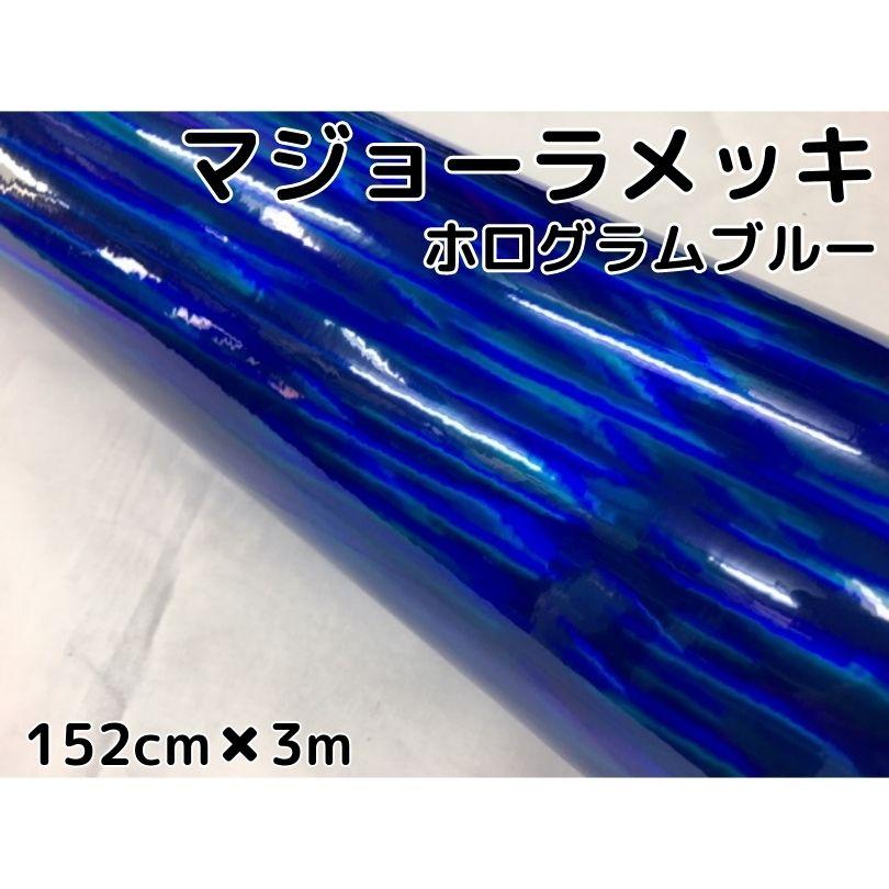 カーラッピングシート マジョーラメッキ152cm×3mブルー ホログラム調メッキカーラッピングフィルム耐熱耐水曲面対応裏溝付 カッティングシート内装パネルからボンネット、ルーフまで施行可能な152cm幅 伸縮裏溝付