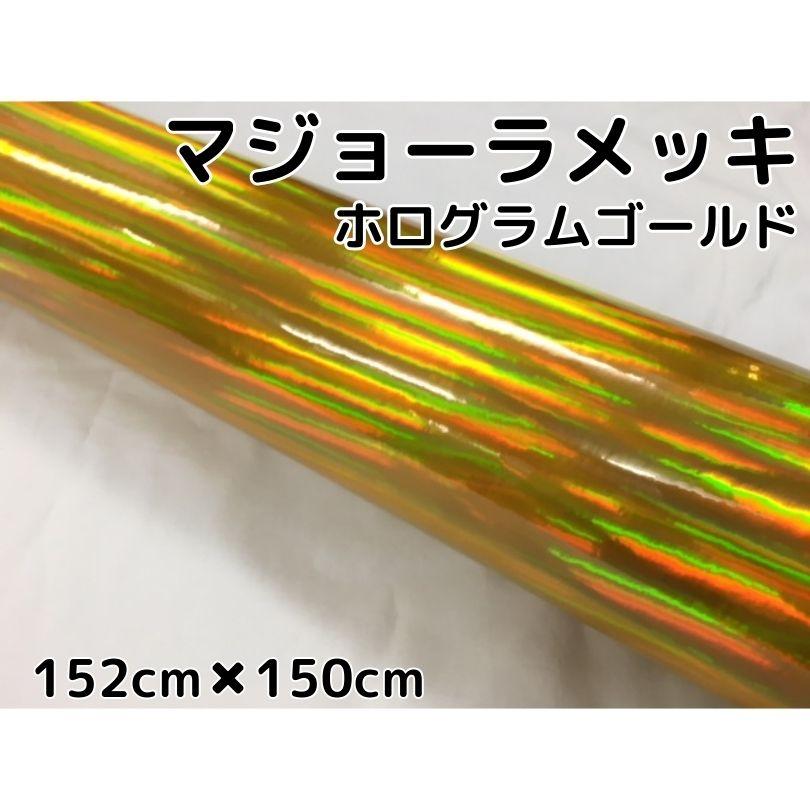 カーラッピングシート マジョーラメッキ152cm×150cmゴールド ホログラム調メッキカーラッピングフィルム耐熱耐水曲面対応裏溝付 カッティングシート内装パネルからボンネット、ルーフまで施行可能な152cm幅 伸縮裏溝付