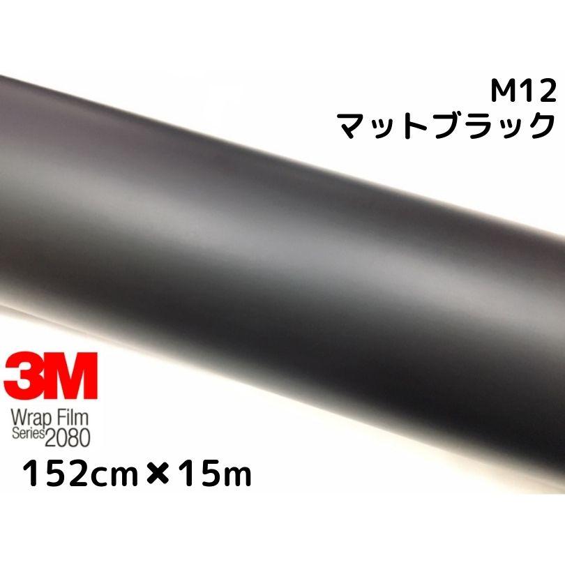 3M ラッピングシート 国産品 152cm×15m マットブラック 2080シリーズ 非ダイノック自動車用 M12 艶消しカーラッピングフィルム 1080後継モデル お得クーポン発行中