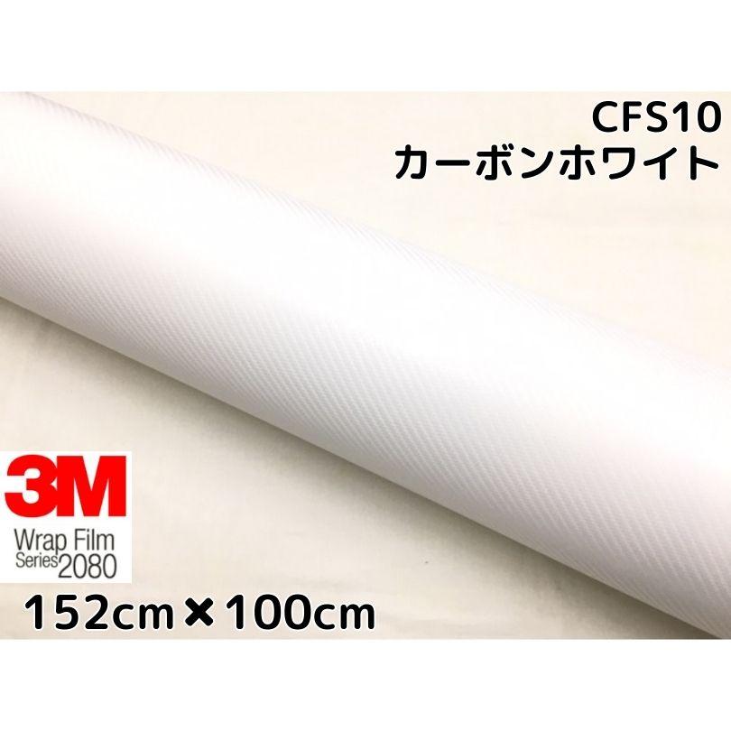 3M ラッピングシート 152cm×100cm ホワイト2080シリーズCFS-10 カーラッピングフィルム 1080後継モデル カーボンシート 非ダイノック自動車用 2020 新作 引出物