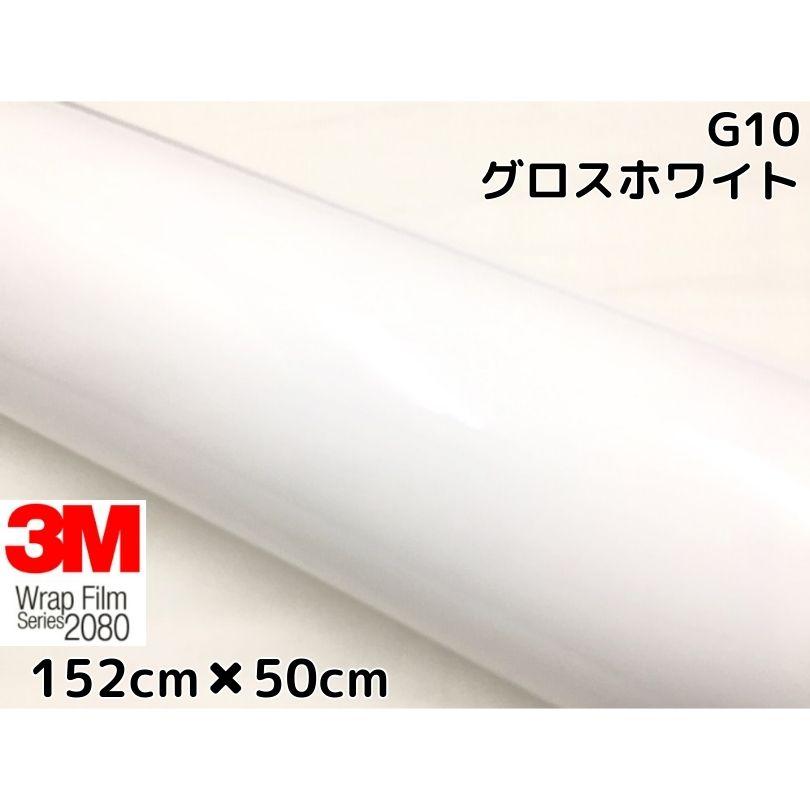 日本正規代理店品 3M ラッピングシート 152cm×50cm グロスホワイト2080シリーズCFS-G12 非ダイノック自動車用 舗 カーラッピングフィルム 艶ありホワイト 1080後継モデル