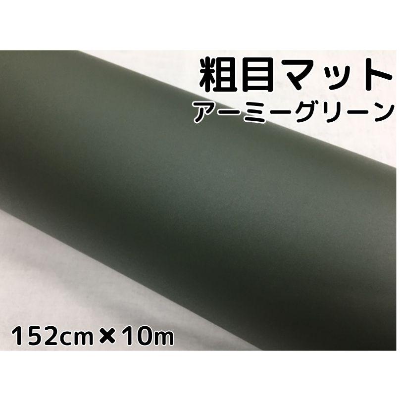 カーラッピングシート粗目マットアーミーグリーン152cm×10m カーラッピングシートフィルム 耐熱耐水曲面対応裏溝付 カッティングシート 艶消し深緑 内装パネルからボンネット、ルーフまで施行可能な152cm幅 伸縮裏溝付