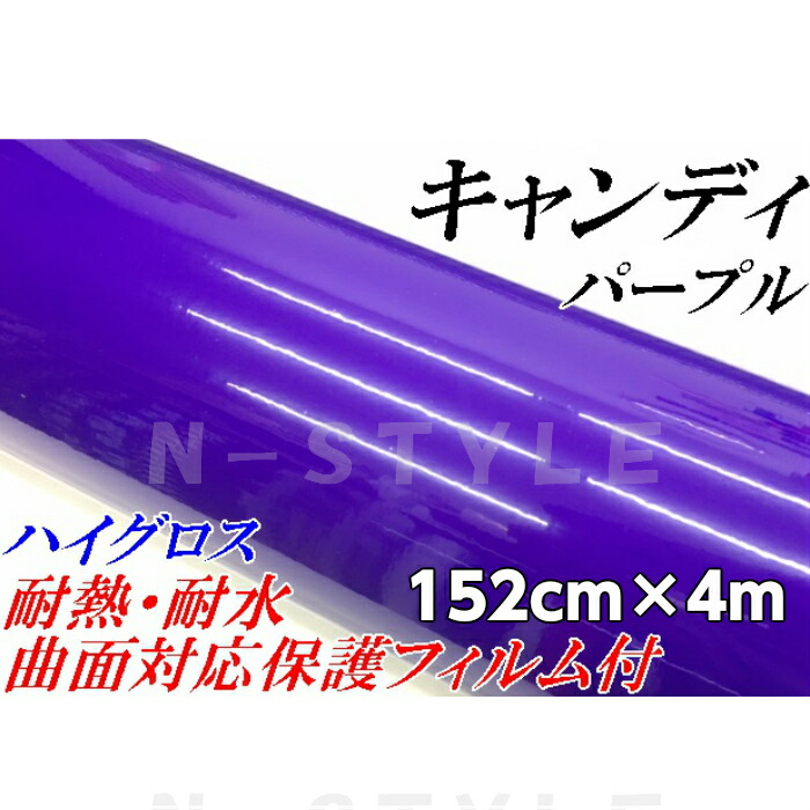 カーラッピングシート キャンディパープル152cm×4m 艶あり紫色ハイグロスカーラッピングフィルム耐熱耐水曲面対応裏溝付 カッティングシート内装パネルからボンネット、ルーフまで施行可能な152cm幅 伸縮裏溝保護付