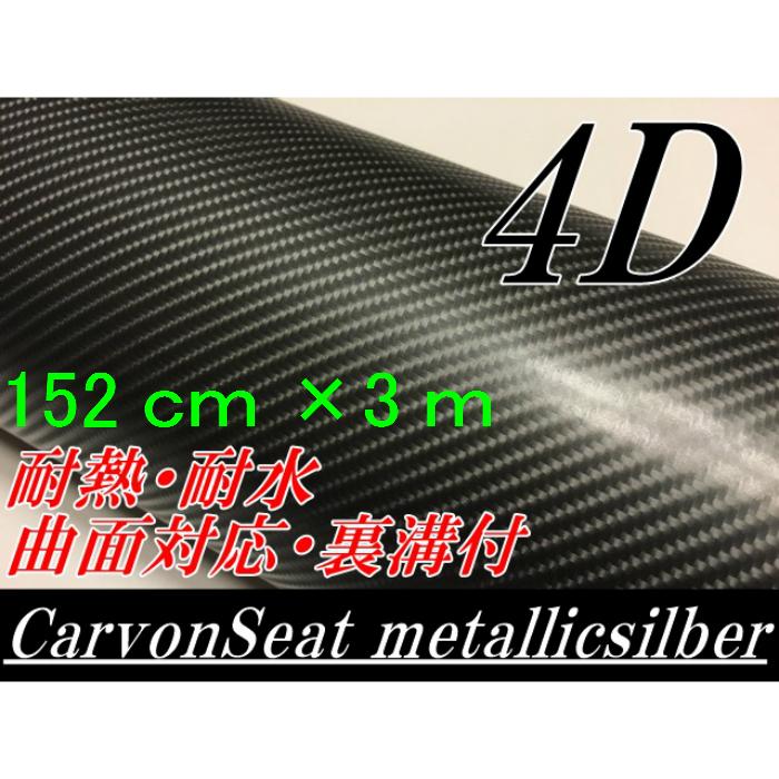 裏溝付きでエア抜き簡単!耐熱、耐水仕様なので内装外装問わずDIYで簡単施行が可能なシートです 4Dカーボンシート152cm×3m ガンメタリックシルバー カーラッピングシートフィルム 耐熱耐水曲面対応裏溝付 カッティングシート 灰 内装パネルからボンネット、ルーフまで施行可能な152cm幅 伸縮裏溝付