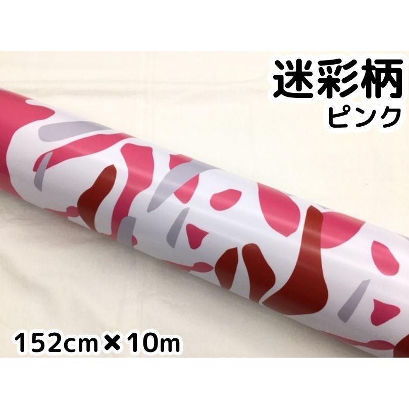 カーラッピングシート152cm×10m ピンク迷彩 ラッピングフィルム 耐熱耐水曲面対応裏溝付 カッティングシート サバゲーカモフラージュ柄