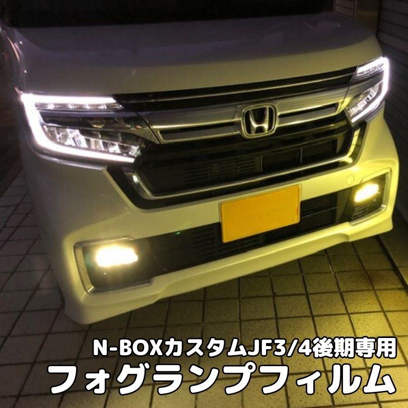 N-BOXカスタムJF3 4後期専用フォグランプフィルム ●日本正規品● N-BOXカスタム後期専用 フォグランプレンズフィルム 左右セット 全25色より JF4後期 安心の定価販売 JF3 エヌボックスフォグフィルム NBOXCUSTOM 2020 12~ホンダ