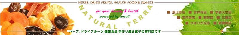 ナチュラルテラ:美味しくてきれいになるハーブ・ドライフルーツ・健康食品の専門店です