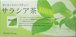 送料無料 サラシア茶 煮出しタイプ 100% 特製パッケージ