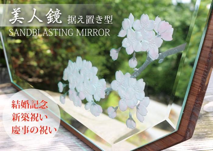 【送料無料】里山彩鏡 据え置き型