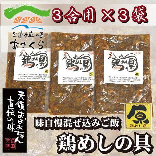 福岡県朝倉市 朝倉市特産品 数量は多 送料無料 鶏めしの具 休日 炊き込みご飯の素 3袋セット 原食品研究所 田舎のなつかしい味