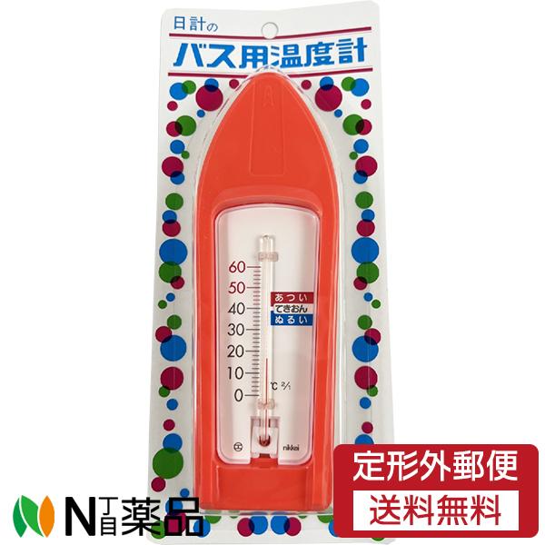 定形外郵便 日本計量器工業 卓抜 超定番 風呂用湯温計 舟型バス用温度計 レッド