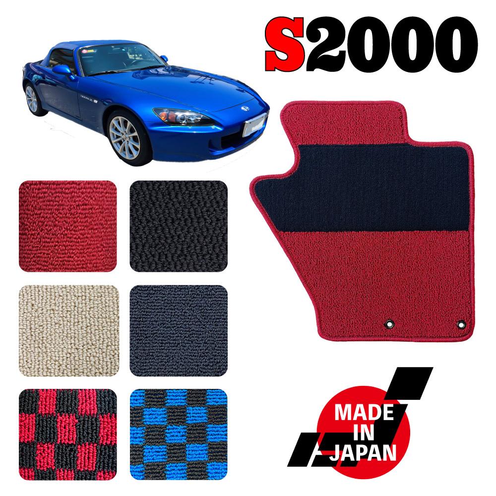 S2000(AP1/2)専用フロアマットセット