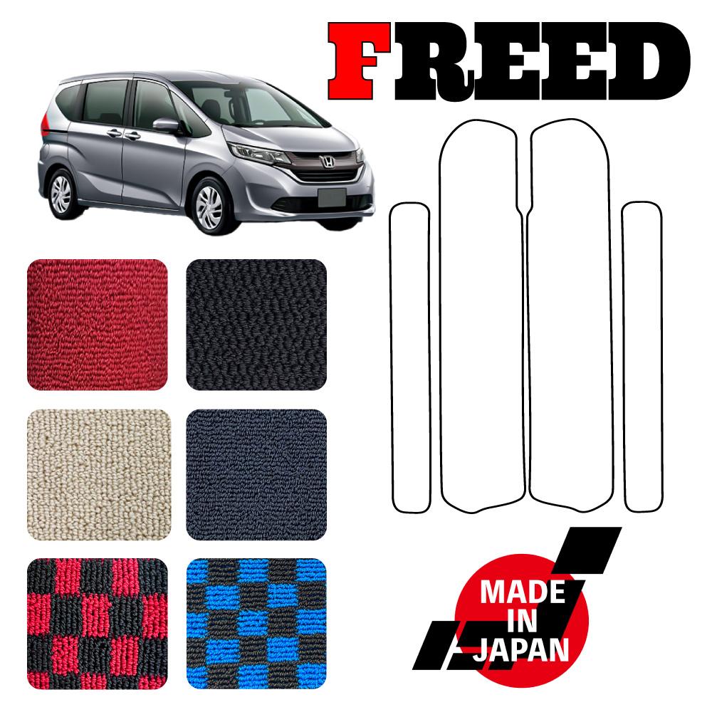 FREED フリード GB5 6 7 8 フロアマット専門店 贈答品 専用ステップマット ステップマット 4枚 2020モデル