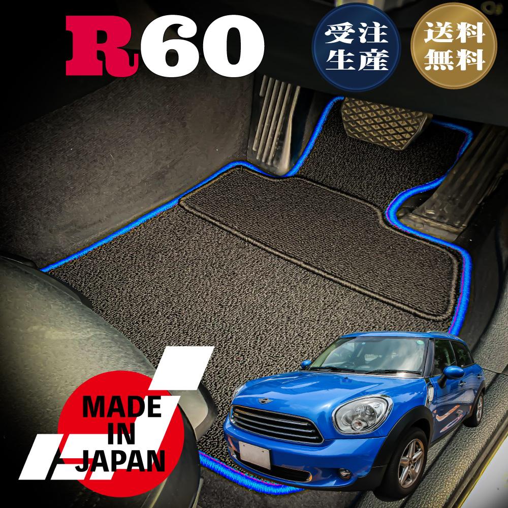 MINI/ミニ(R60)専用フロアマットセット/右ハンドル