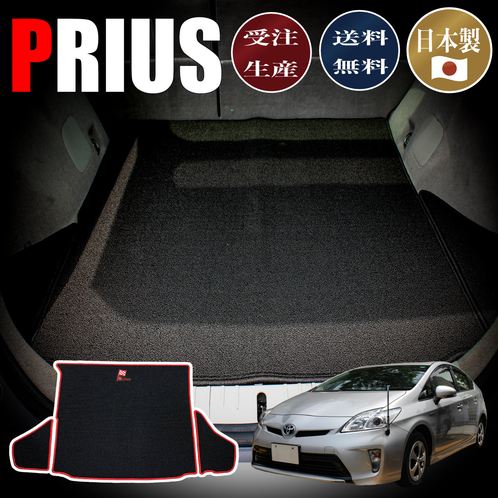 PRIUS/プリウス(30系)専用ラゲッジマット/3P