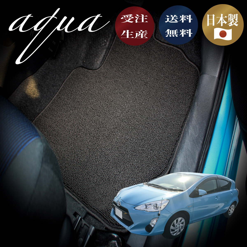 AQUA/アクア/NHP10専用フロアマットセット