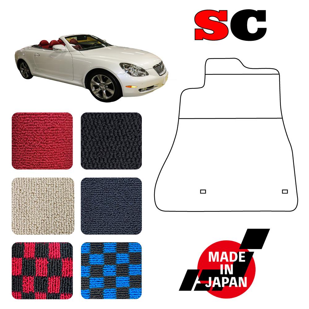 SC430専用フロアマットセット/右ハンドル