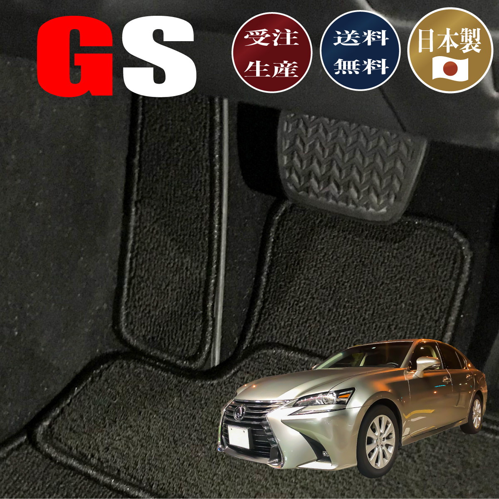 GS200tフットレストマット送料無料 低価格 GS200t専用フットレストマット 40%OFFの激安セール 左ハンドル