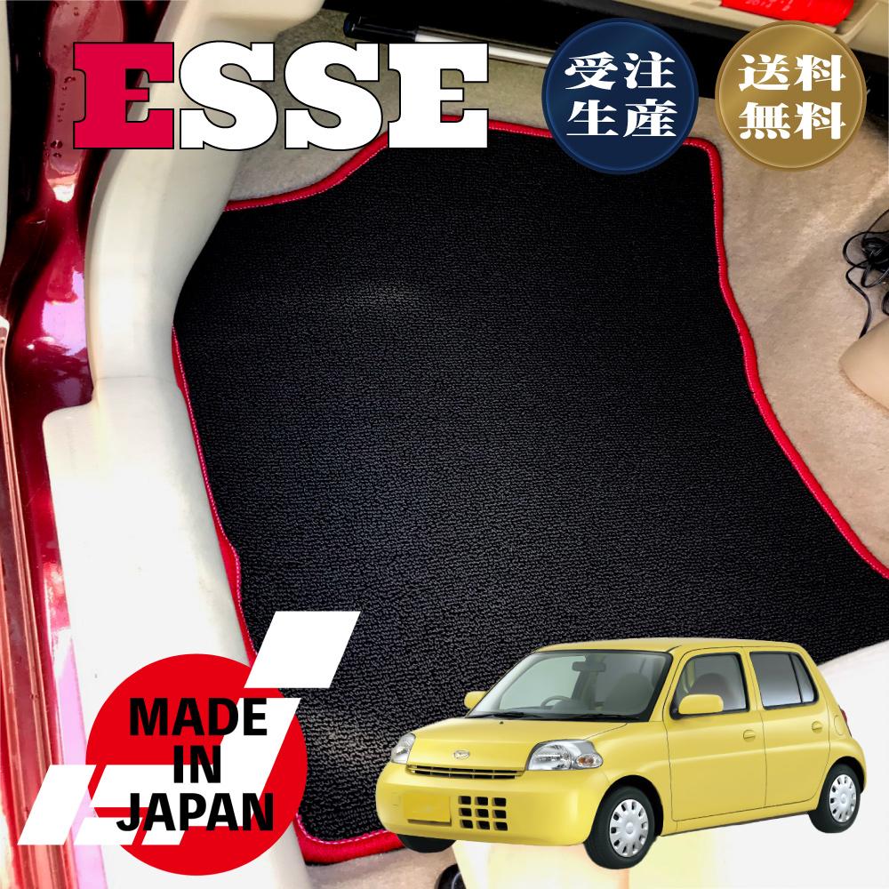 ESSE エッセ 日本最大級の品揃え L235S L245Sフロアマット専門店 ☆送料無料☆ 当日発送可能 L245S専用フロアマット