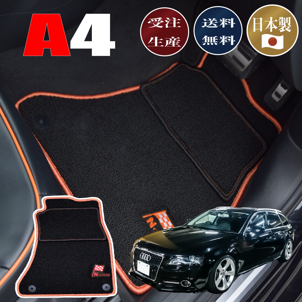 A4(B8/8K)右ハンドル専用フロアマット