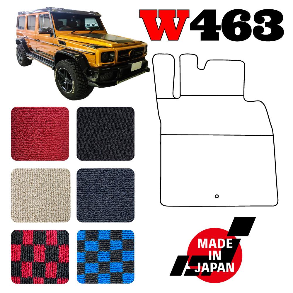 Gクラス/ゲレンデ/W463(ロング)専用フロアマット/左ハンドル